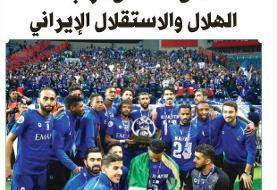 احتمال میزبانی استقلال از الهلال در کشور عمان