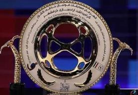 برنامه نیمه نهایی جام حذفی اعلام شد