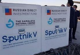 ورود محموله جدید واکسن روسی به کشور/ یک میلیون دوز اسپوتنیک گرفتیم