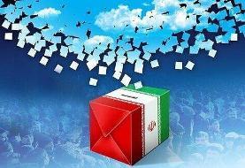 انتخابات و بار سنگین امانت