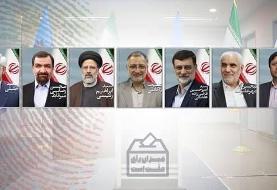 گزارش ایسنا از مناظره ۷ کاندیدا بر سر دغدغههای مردم