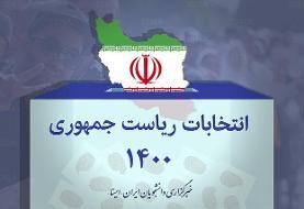 تقدیر سفیر ایران از ایرانیان رای دهنده درایتالیا بدون توجه به مزاحمت معدودی فریب خورده