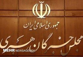 اعرافی، سعدی و دانشزاده مومن منتخب مردم تهران در مجلس خبرگان