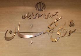 روزنامه جمهوری اسلامی: وضعیت کاندیداهای انتخابات ریاست جمهوری،نشان دهنده دستپخت شورای نگهبان است