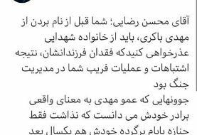انتقاد تند دختر شهید باکری از «عملیات فریب» و پاسخ محسن رضایی