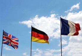 بیانیه تروئیکای اروپا و درخواست از ایران