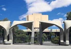 انتخاب رئیس جدید دانشگاه تهران، نشانه بدی به جامعه علمی کشور است
