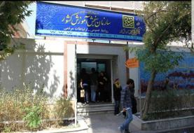 واکنش سازمان سنجش به خبر تحقیق و تفحص مجلس از این سازمان