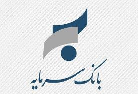تعطیلی شعب بانک سرمایه در دو استان تهران و البرز