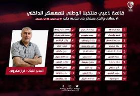 نخستین اردوی تیم ملی فوتبال سوریه بدون لژیونرها