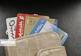هر ایرانی ۳ کارت بانکی دارد