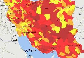 جدیدترین رنگبندی کرونا در کشور   ایران قرمزتر شد   ۲۳۲ شهر در وضعیت قرمز