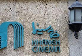 بیانیه خانه سینما در جهت حمایت از مردم خوزستان/ به حکم قانون در رفع ...