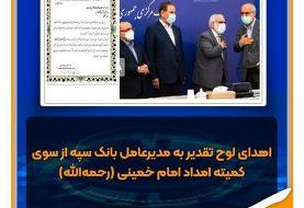 قدردانی کمیته امداد امام خمینی (ره) از بانک سپه