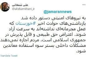دستور آزادی بازداشتی های اعتراضات خوزستان صادر شد