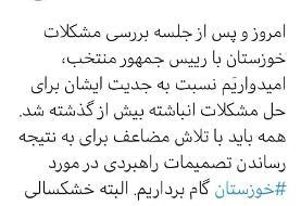 شمخانی بعد از دیدار با رئیسی: امیدواریام نسبت به حل مشکلات خوزستان بیش از گذشته شد