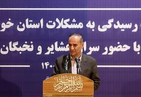 کلکسیونی از مشکلات در خوزستان وجود دارد