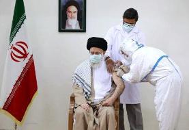 ببینید |  بیانات مهم رهبر انقلاب پس از دریافت نوبت دوم واکسن ایرانی کرونا
