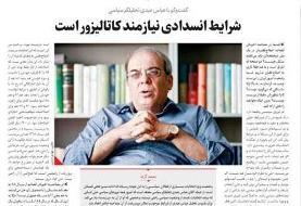 عباس عبدی: هم اصلاح طلبان به بنبست رسیدهاند، هم اصولگرایان، هم براندازان