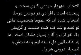 روزهای سخت انتخاب شهردار تهران