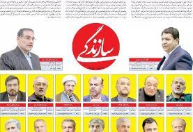 اسامی کابینه ابراهیم رئیسی فاش شد /سمت شمخانی چیست؟ /وزرای روحانی هم هستند /رقیب رئیس جمهور وزیر ...