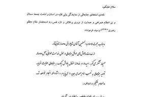 استعفای نماینده ولی فقیه در سمنان پذیرفته شد+ سند
