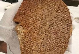 The epic adventures of the Gilgamesh Dream tablet