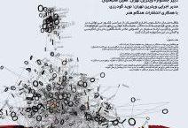 ویترین ایران در جشنواره بینالمللی آرس الکترونیکا ۲۰۲۱ اتریش