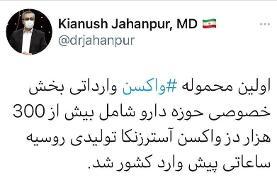 اولین محموله واکسن کرونای بخش خصوصی به ایران رسید | فقط ۳۰۰ هزار دوز!