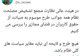 محسن رضایی، جلوی تصویب و اجرایی شدن طرح صیانت را میگیرد؟