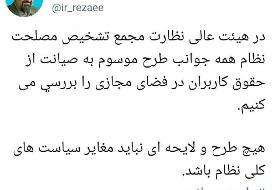 محسن رضایی جلوی عملیاتی شدن طرح ضداینترنت مجلس را می گیرد؟