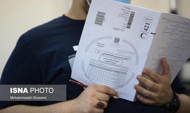 نتایج نهایی کاردانی نظام جدید اعلام شد/پذیرش بیش از ۹۱ هزار داوطلب