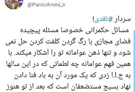 واکنش تند یک اصولگرا به اظهارات سردار نقدی درباره طرح ضداینترنت؛ مسائل با رگ گردن کلفت کردن حل ...