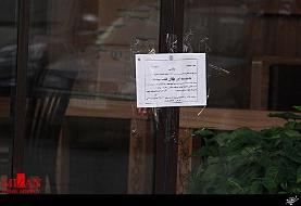 پلمب مطب پزشک جراحی زیبایی غیر مجاز در پایتخت