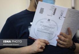 دفترچه سئوالات آزمون ارشد منتشر شد