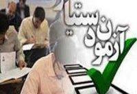 نتایج اولیه آزمون دستیاری وزارت بهداشت اعلام شد