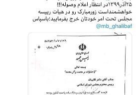 آقای قالیباف! لطفا زور مبارک را در هیات رئیسه مجلس تحت امر خودتان خرج بفرمایید