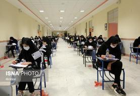 آمار پذیرش کنکوری ها در هر گروه آزمایشی اعلام شد