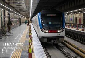 ساعت حرکت قطارهای مترو در روز تنفیذ و تحلیف ریاست جمهوری تغییر نمی کند