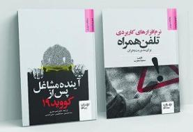 آشنایی با تازههای نشر مرکز مطالعات و برنامه ریزی شهر تهران