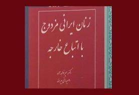 چند وچون حقوقی ازدواج زنان ایرانی با اتباع خارجه در یک کتاب