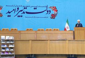 آخرین سخنرانی روحانی به عنوان رئیس جمهور  | راهی جز مذاکره و تعامل نداریم