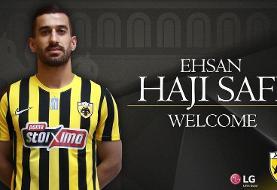 بازگشت احسان حاج صفی به لیگ یونان   قرارداد با آ.ا.ک نهایی شد