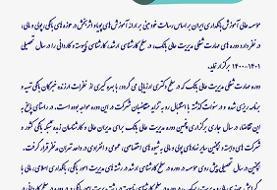 اطلاعیه پذیرش دانشجو در موسسه عالی آموزش بانکداری ایران