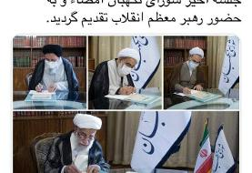 اعتبارنامه ابراهیم رئیسی امضا شد /عکسی از لحظه امضا توسط اعضای شورای نگهبان