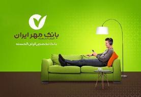 افزایش سقف انتقال وجه در همراهبانک مهر ایران