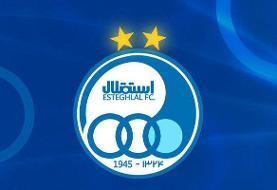 واکنش باشگاه استقلال به تصمیم برای تجمع اعتراضی هواداران