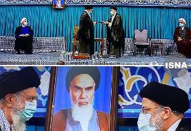 ابراهیم رئیسی، رئیس جمهور ایران شد /لحظه گرفتن حکم تنفیذ از دست رهبر انقلاب +عکس
