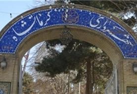 شهردار کرمانشاه استعفا داد