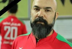 ستاره سابق تیم ملی فوتسال و آقای گل آسیا درگذشت